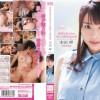 本田岬 清楚な美少女の淫らな接吻と4本番