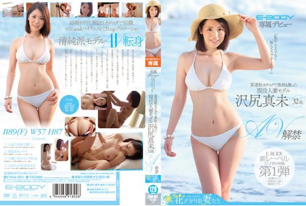 沢尻真未 E-BODY専属某通販カタログで表紙も飾った現役人妻モデル32歳 AV解禁