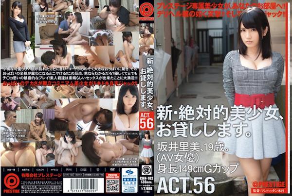 坂井里美 新・絶対的美少女、お貸しします。