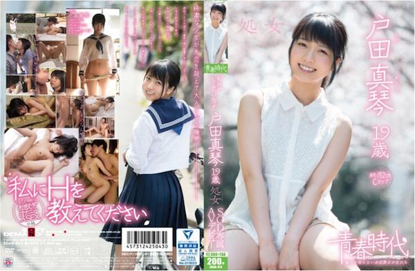 戸田真琴「私、Hがしてみたいんです」19歳 処女 SOD専属AVデビュー