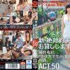 藤井有彩 新・絶対的美少女、お貸しします。 ACT.50
