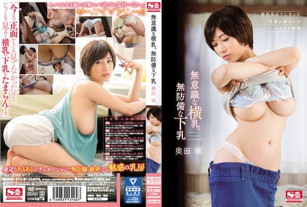 奥田咲 無意識な横乳、無防備な下乳